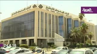 تقييم شركة أرامكو السعودية يتصدر العناوين
