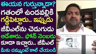 Did You Remember Him Who Attacked Undavalli Then  Now He Targets GVL Narasimha Rao  Take One Media