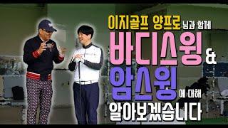 [강연골프TV]바디스윙&암스윙(Feat.이지골프 양프로…