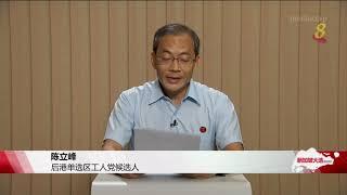 【新加坡大选】 后港单选区竞选广播