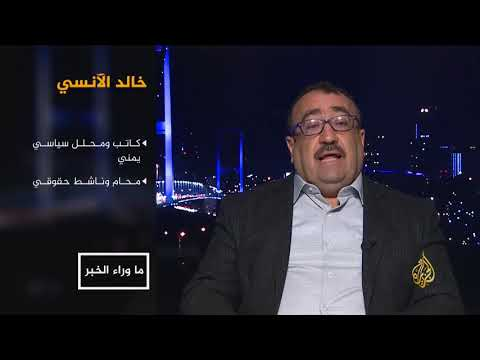 ما وراء الخبر- ما سر الحزن الأميركي على صالح؟  - نشر قبل 24 دقيقة