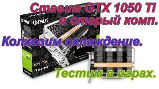 ставим GTX 1050 Ti KalmX в старый компьютер