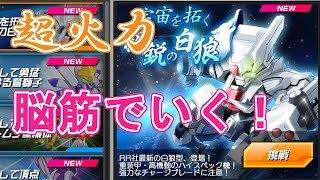 【メダロットS】脳筋超火力で高難易度ロボトルファイト!5【超襲来】