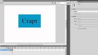Уроки Adobe Flash #1 - создание кнопки