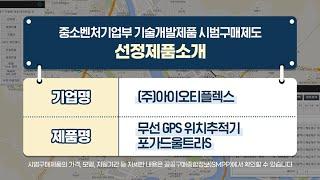 기술개발제품 시범구매제도 선정제품 홍보영상_(주)아이오…