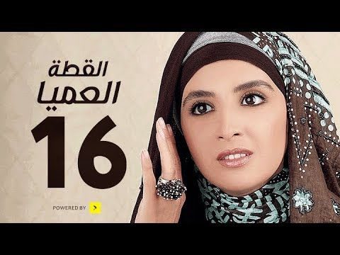 مسلسل القطة العميا - الحلقة السادسة عشر - حنان ترك و عمرو يوسف - Alotta El3amia Series Episode 16