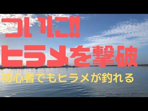 【銚子マリーナ】ついに堤防からヒラメを撃破!!
