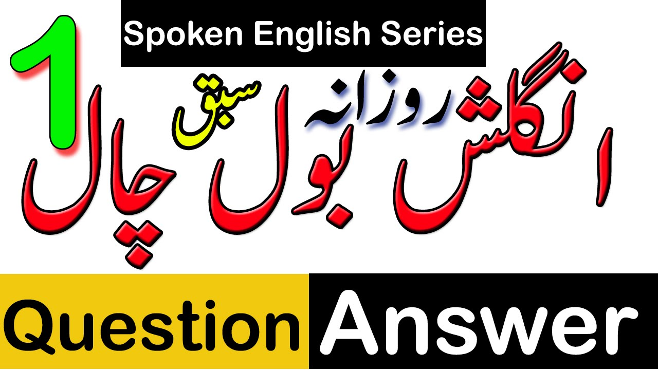 English Questions With Answers:No 1
