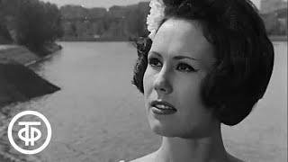"Лариса Мондрус ""Сто шагов"" (1967)"