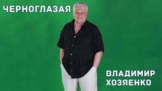 Gambar cover Владимир Хозяенко - Черноглазая (ПРЕМЬЕРА 2019)