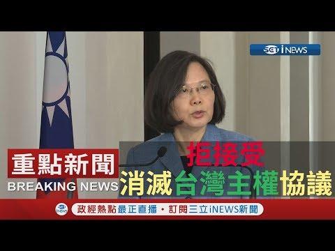 [訪問完整]國民黨提與中國簽'和平協議'  蔡英文強烈回應:不接受消滅台灣主權協議|【台灣要聞。先知道】20190220|三立iNEWS
