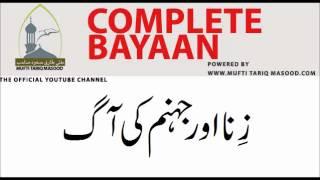Repeat youtube video 15 Nov 2011 TUESDAY BAYAN ZINA Aur Jahanum ki Aag