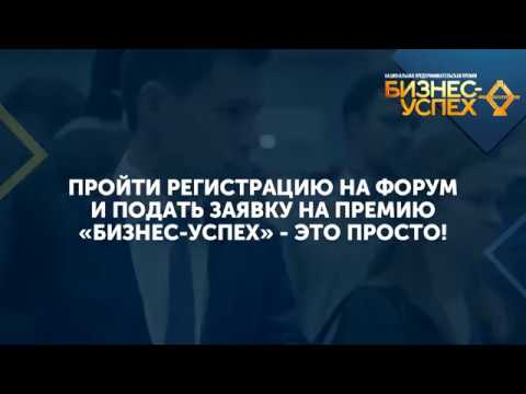"""Инструкция по регистрации на Форум """"ТБТЖ """" и премию """"Бизнес-Успех"""""""