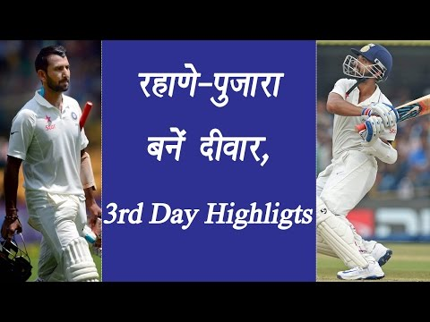 India vs Australia 2nd test match, 3rd day Highlights: Pujara- Rahane shines | वनइंडिया हिन्दी