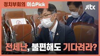 """전세난 심각한데…김상조 """"불편해도 기다려달라""""? / JTBC 정치부회의"""