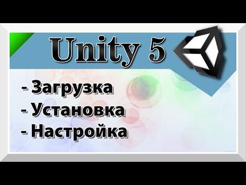 Как скачать и установить Unity 5.6.1. Лицензия Unity 3D. Бесплатно скачать. [Unity 5.*]