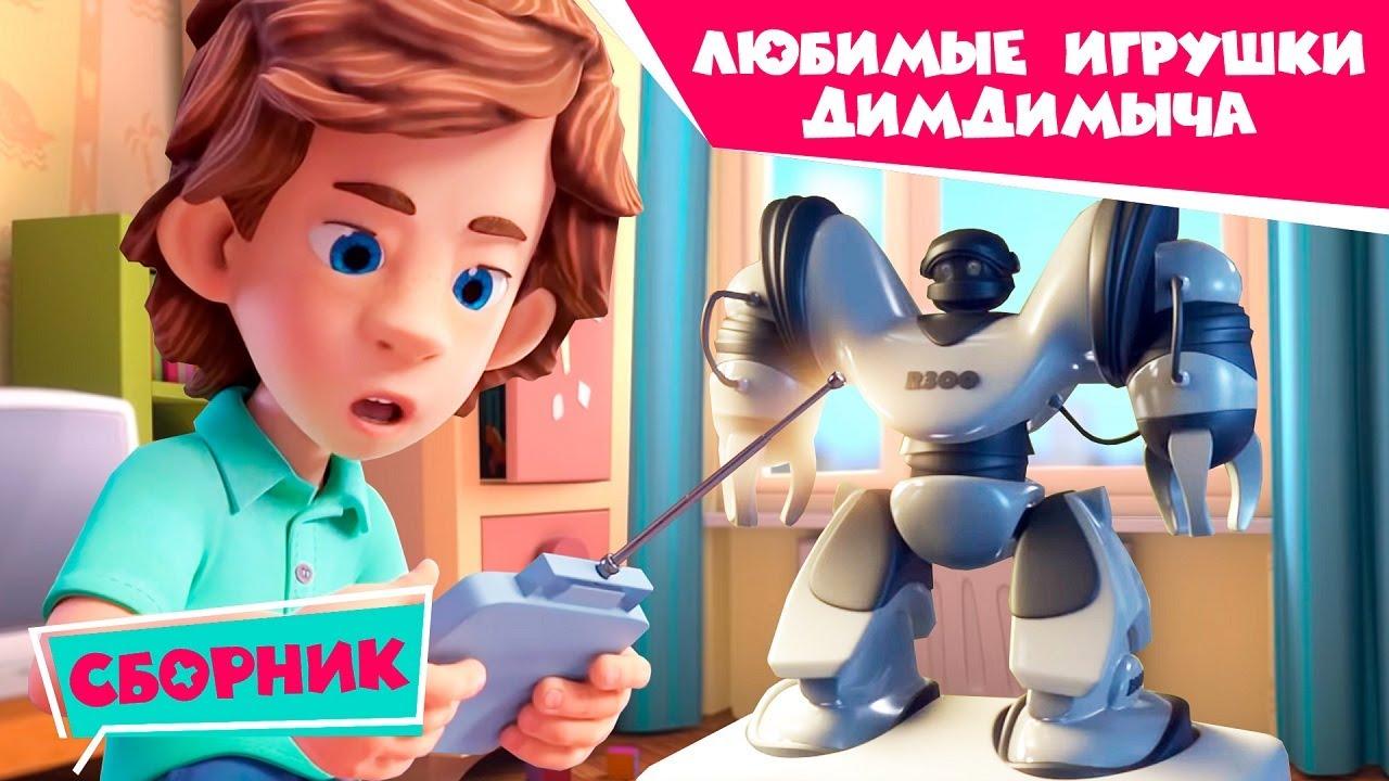 Фиксики - ✌ Любимые игрушки ДимДимыча 🚕 (Пупс, Робот, Воздушный шар...)