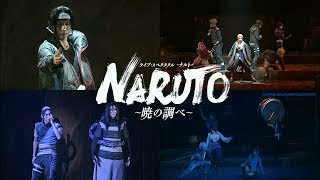 Video Live Spectacle NARUTO 2017 ~Akatsuki no Shirabe~ | Opening Title Scene download MP3, 3GP, MP4, WEBM, AVI, FLV September 2018
