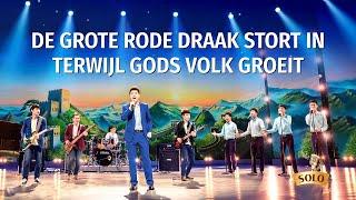 Christelijk lied 'De grote rode draak stort in terwijl Gods volk groeit' (Dutch subtitles)