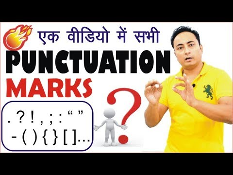 Download Punctuation Marks in English । Semicolon, Colon, Apostrophe, Quotation Mark, Hyphen, Ellipsis...