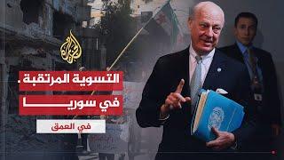 في العمق-ما هي رؤية المعارضة السورية للانتقال السياسي؟