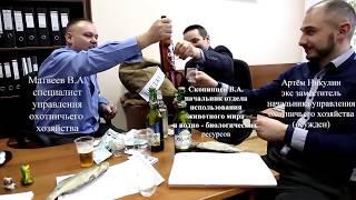 Оренбургский МинЛОХ  лесного хозяйства чиновники сумасшедшие стриптиз зам министра был уволен