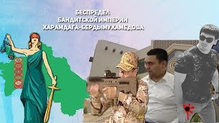 Туркменистан: Беспредел Бандитской Империи Харамдага-Бердымухамедова | Недельный Обзор