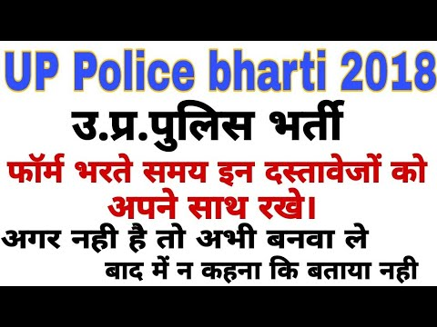 Up Police Bharti 2018 Document Required For Apply Online Youtube