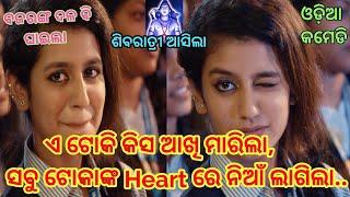 ଟୋକି ମାରିଲା ଆଖି, Valentine Girl Priya Prakash & Maha Shivratri Special Berhampuriya Odia Funny Video