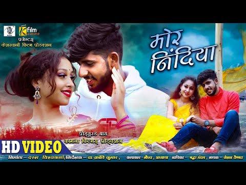 Mor Nindiya - मोर् निंदिया   Superhit CG Song   Roshan Vaishnav, Shraddha Mandal   छत्तीसगढ़ी Song