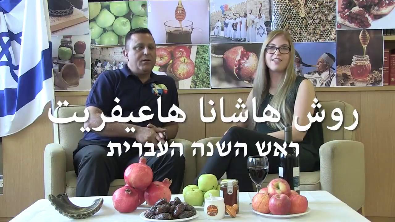 تعرف الى اسرائيل – تعلم العبرية – عيد راس السنة العبرية