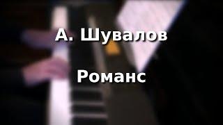 А. Шувалов - Романс