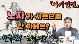 [때박사] ★사기열전☆ 제3편 노자한비열전(老子韓非列傳…