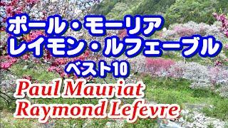 ポール・モーリアとレイモン・ルフェーブル ベスト10Paul Mauriat & Raymond Lefevre Best 10高音質CD音源
