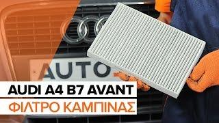 Πώς αλλαζω Βάσεις στήριξης κινητήρα AUDI A4 Avant (8ED, B7) - οδηγός βίντεο