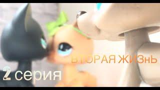 LPS/сериал