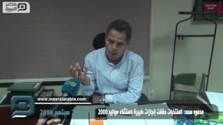 مصر العربية | محمود سعد: المنتخبات حققت إنجازات كبيرة باستثناء مواليد 2000