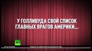 Россия, КНДР, Китай и Иран — от кого спасают мир герои голливудских фильмов и компьютерных игр
