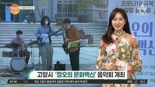 [친절한 예인씨] 고양시 '정오의 문화백신' 힐링 음악…
