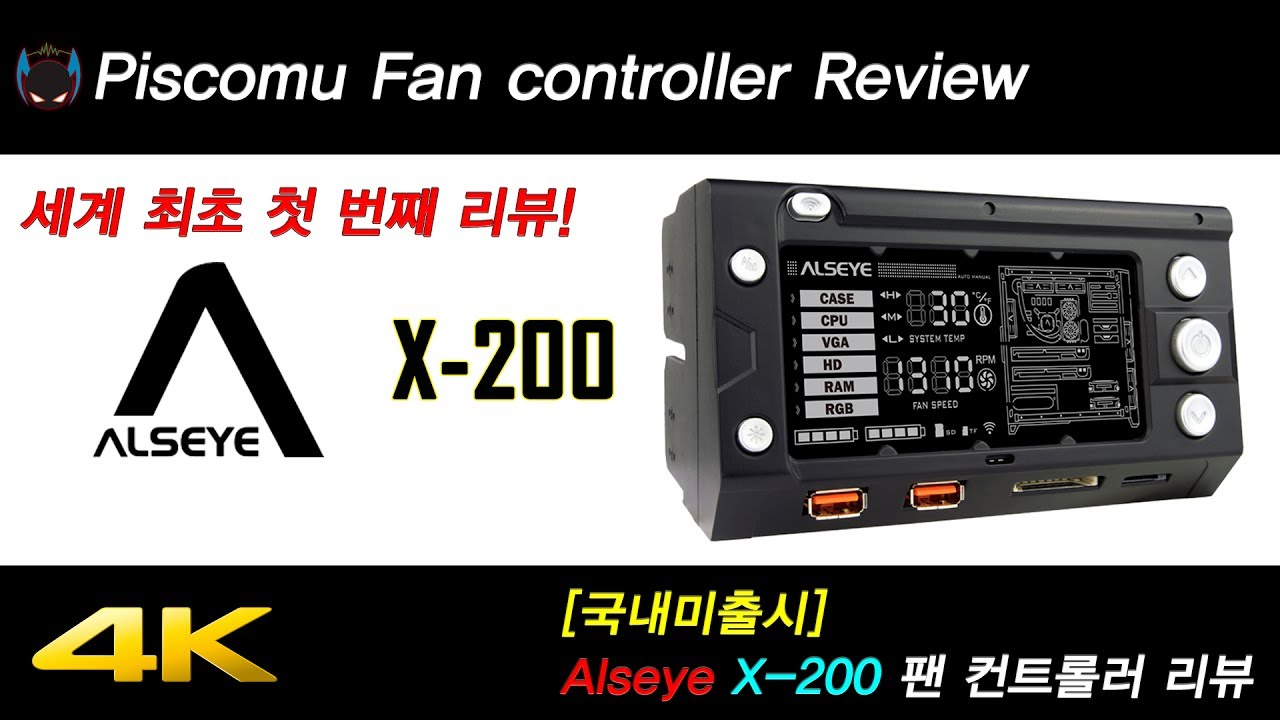 Alseye Fan Review Sante Blog Cpu Coller Windplus X 200 4k