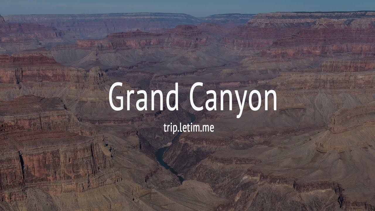 Grand Canyon / Гранд Каньон. Большое путешествие по западу США