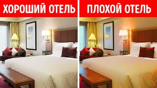 13 признаков того что отель не стоит этих денег