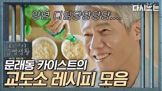 (ENG/SPA) [#PrisonPlaybook] Prison K-FOOD Recipe - Spicy Bibim Noodles | #OfficialCut | #Diggle