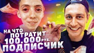 Что купит подписчик на 100 000 рублей? Подарок девушке или родителям?