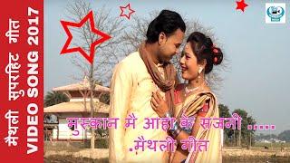 musakn aha ke sajni new film dilurani song hit maithli song 2016 bhagwat mandal leeza chaudhary