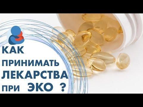 Препараты для ЭКО. 🤒 Группы и виды препаратов используемые при ЭКО. Центр ЭКО.