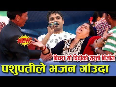 पसुपतीले भजन गाउँदा यस्तो बिचल्ली पर्यो  pasupati sarma bhajan live video pokhara