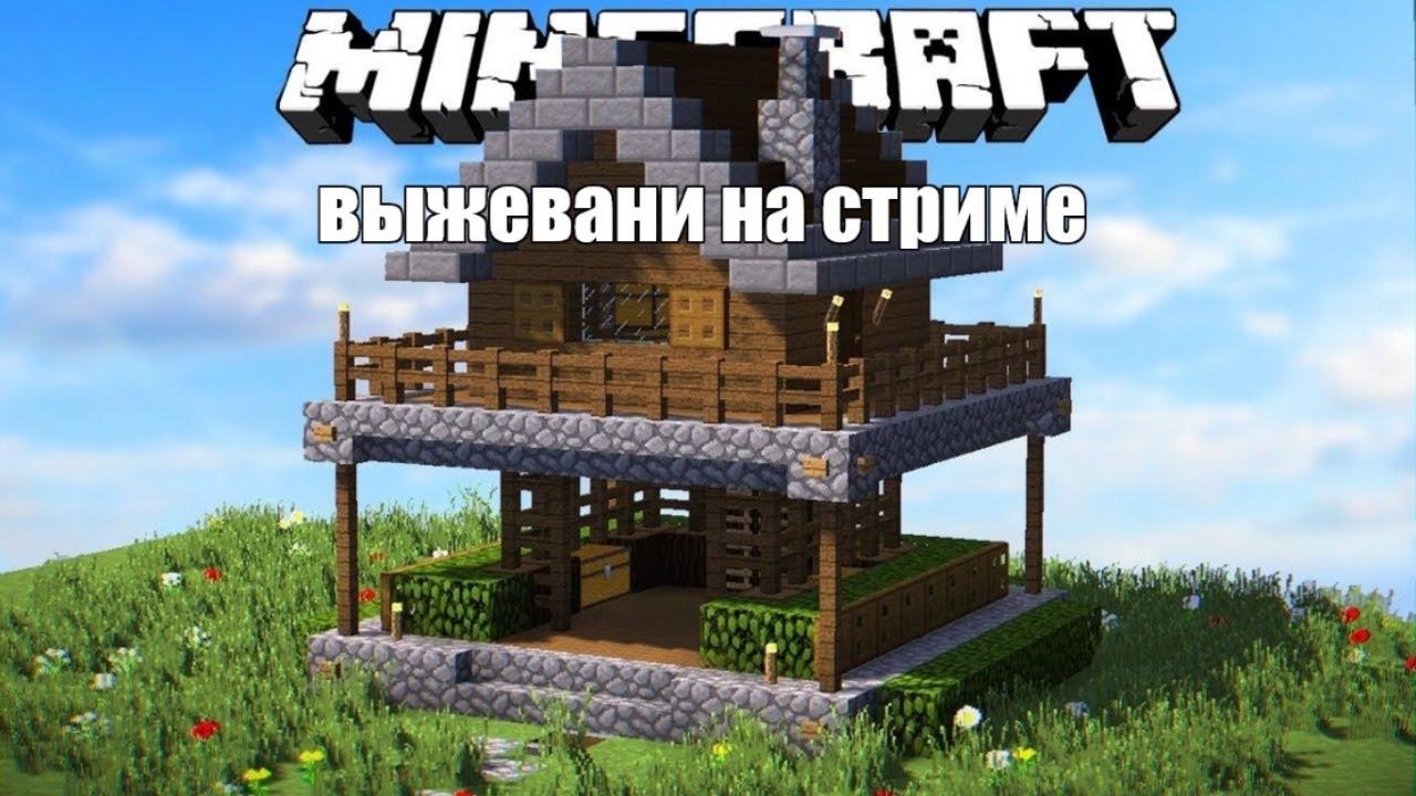 (。◕‿◕。)minecraft выжевание(。◕‿◕。)