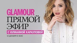 """Юлианна Караулова о клипе """"Просто так"""", свадьбе и дуэте и отношении к Оксимирону"""