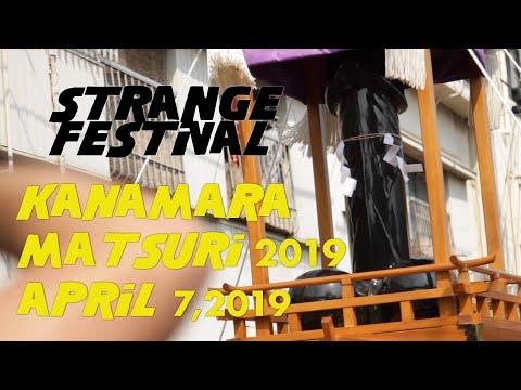 KANAMARA MATSURI(かなまら祭2019)